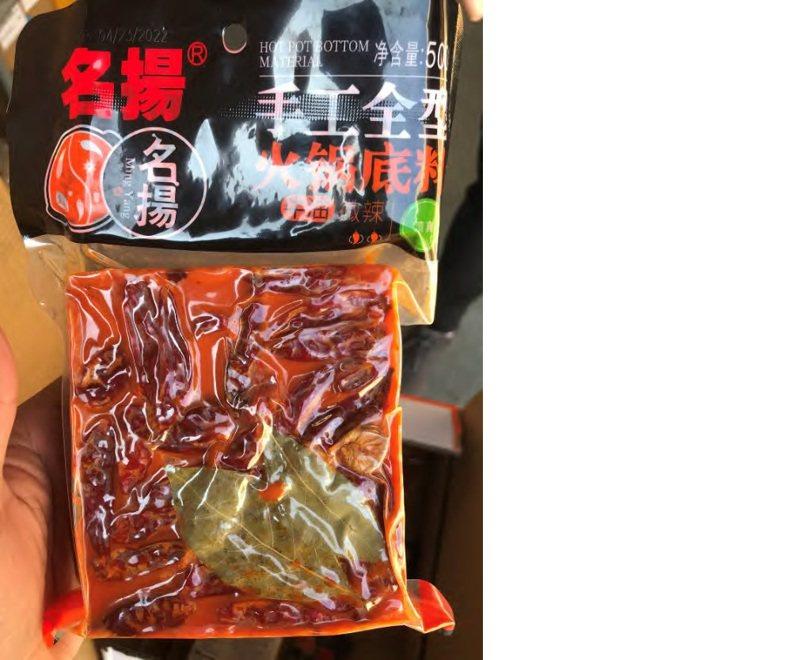 农业部食品安全检疫处发现有近10万磅牛油火锅底料是从中国非法进口,其中有些运至纽约。图/取自农业部网站(photo:UDN)