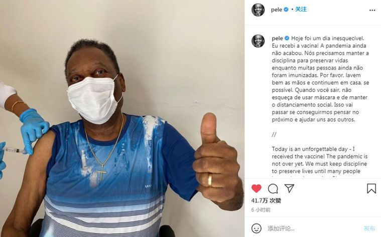 巴西「球王」比利2日施打新冠疫苗。(取材自Instagram)