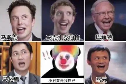 這款軟件通過AI換臉技術讓圖片動起來,馬斯克、馬化騰、巴菲特、馬雲等人都能「同台」唱起了「螞蟻呀嘿」。圖/取自每日經濟新聞