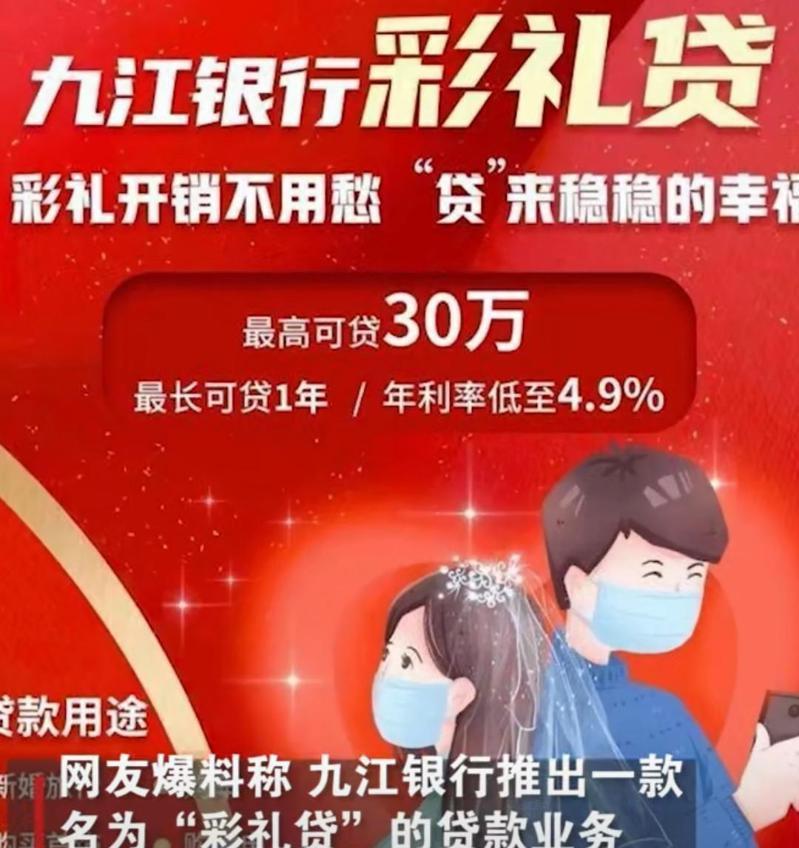 江西九江銀行推出「彩禮貸」海報。(取自紅星新聞)
