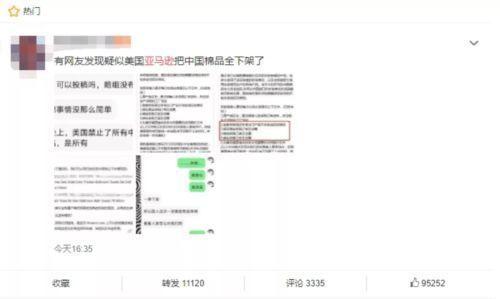 中國商戶在微博上爆料,美國亞馬遜下架了全部中國棉品。(取材自觀察者網)