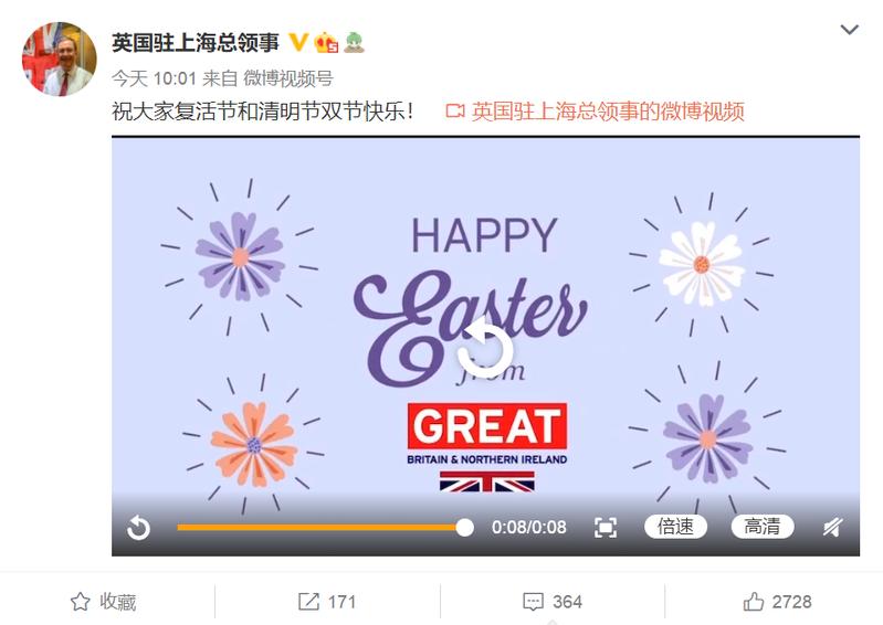 英國駐上海總領事胡克定4日上午發了一個頗具爭議的微博,配文「祝大家復活節和清明節雙節快樂!」。(取材自微博)