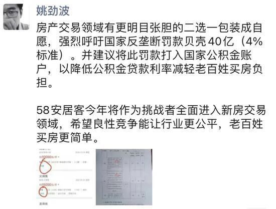 姚勁波公布了貝殼找房實施二選一的證據。姚勁波還曬出的疑似貝殼找房與渠道商簽訂的合同。(取材自21世紀經濟報導)