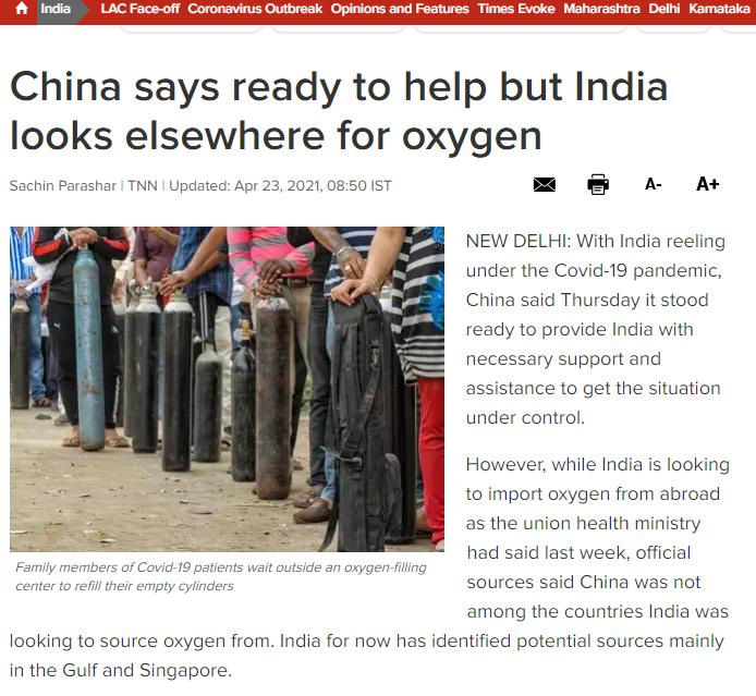 中國願幫忙抗疫,印媒卻說「印度不從中國進口氧氣」,網友炸鍋。(取材自微信)