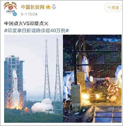 用中國火箭對比印度火化… 中央政法委「點火」惹眾怒| 兩岸要聞| 兩岸| 聯合新聞網