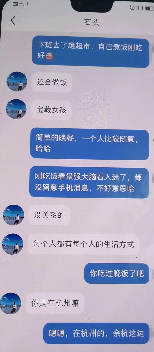 女子在網上遇到溫柔男,被他的甜言蜜語給打動。(取材自杭州日報)