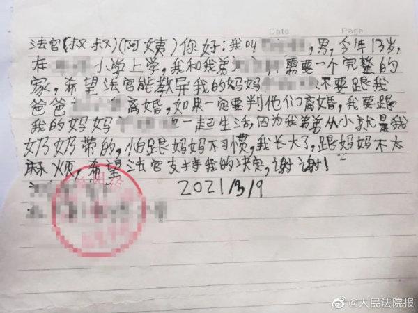 13歲男童寫給法官的「申請書」。(取材自人民法院報)