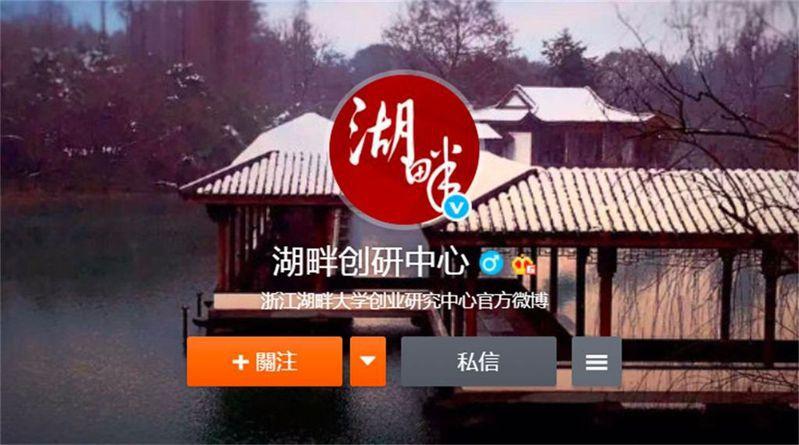 馬雲等人創設的湖畔大學被發現遭抹去門口校名後,又將官方微博改名為「湖畔創研中心」。湖畔大學回應,改名是避免誤解。(取材自微博)