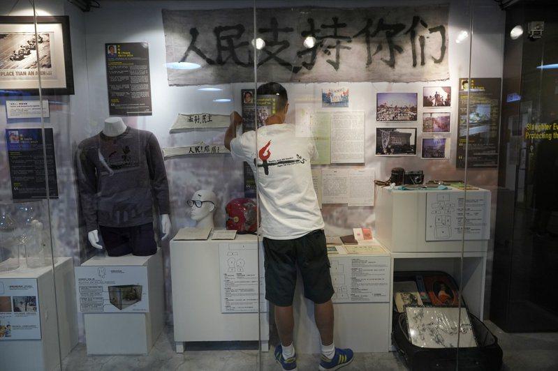 香港支聯會六四紀念館30日重開,以「八九民運與香港」為主題。(美聯社)