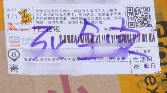 俞先生這幾天接連收到兩個快遞面單上,都被人寫了「死全家」三個字。圖/取自光明網