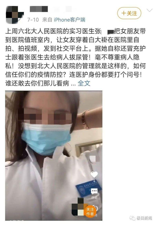 爆料者貼文,質疑「誰還敢去你們那兒看病」。(取材自微博)