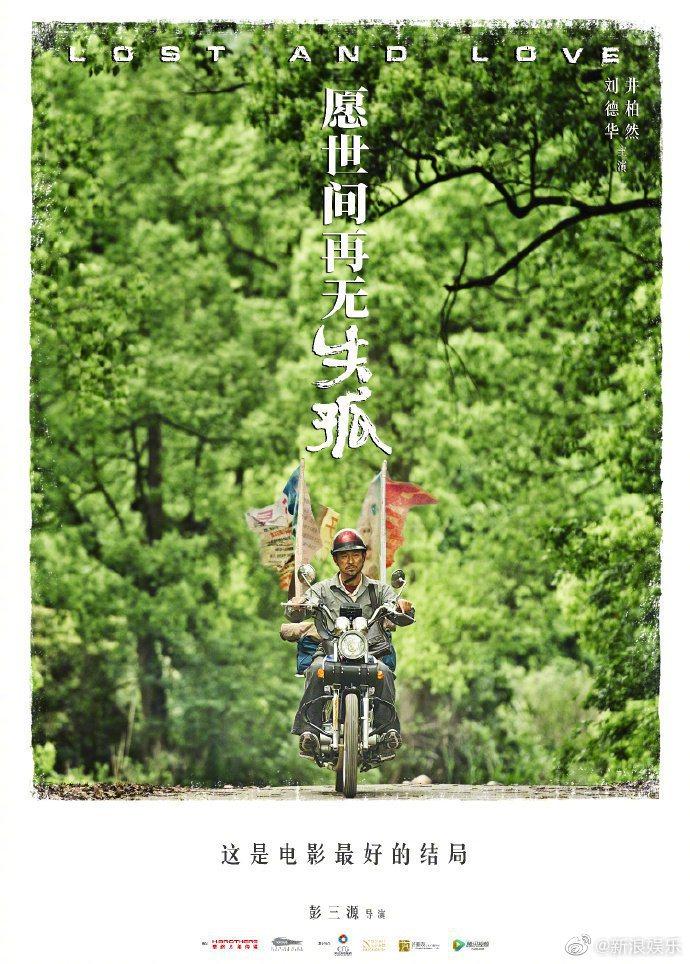 電影「失孤」發布團圓版海報。(取材自微博)