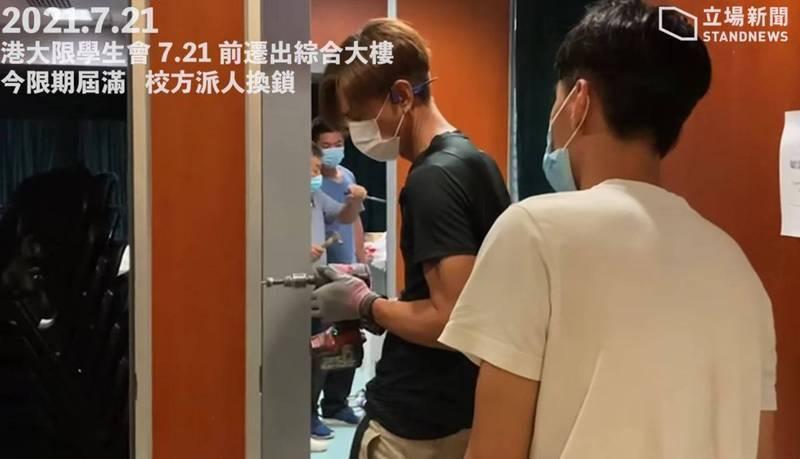 大批工程人員21日早到港大學生會大樓,更換評議會議事廳及其他屬會門鎖,其後更換學生會會室門鎖。(取材自立場新聞影片)