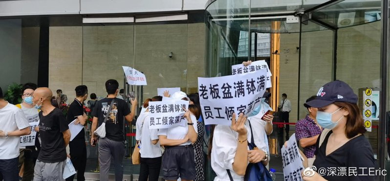 民眾至恆大集團深圳總部抗議。(取材自微博)