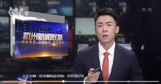 「杭州新聞聯播」節目近日直播時,因為提詞器故障,男主播對著鏡頭狂按遙控器。圖/影片截圖